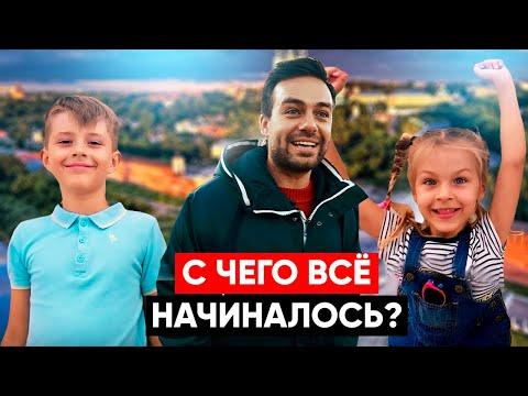 С чего все начиналось? Детство и первый бизнес Косенко. Смоленск