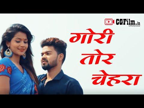 Gori Tor Chehra (गोरी  तोर चेहरा) Lyrics   New CG Song Lyrics   Chhattisgarhi Songs Lyrics