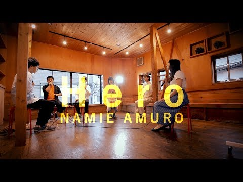 【アカペラ】Hero/安室奈美恵