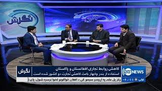 NEGARISH 24 Jan 2018 | نگرش: کاهش روابط تجاری افغانستان و پاکستان