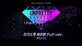田小娟(전소연) - 自我介紹Cypher + 即興Freestyle Unpretty Rapstar 3 中文字幕