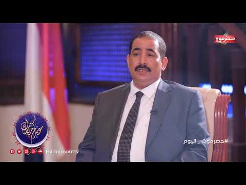 حضرموت اليوم - حلقة خاصة مع اللواء الركن إبراهيم حيدان ( وزير الداخلية )