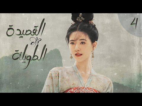 المسلسل الصيني القصيدة الطويلة The Long Ballad الحلقة 4 أعداء يقعان في الحب مترجم للعربية
