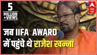 Watch Rajesh Khanna& 39 s speech on receiving Lifetime Achievement Award at IIFA