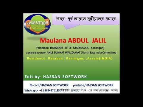 M Abdul Jalil.karimganj,Assam. india waz at Bangladesh sunni conference 2017