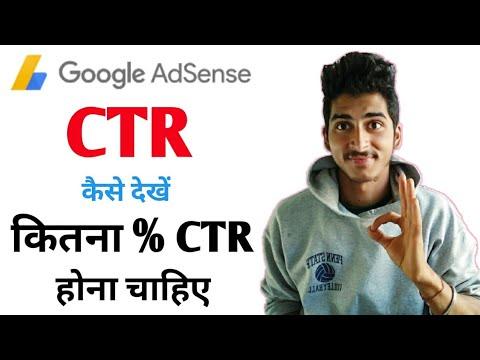 How to check ctr in adsence    ctr kaise dekhe