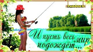 Даже на самой вялой рыбалке лучше чем дома Смешные рыбаки Девушки на рыбалке Приколы на рыбалке