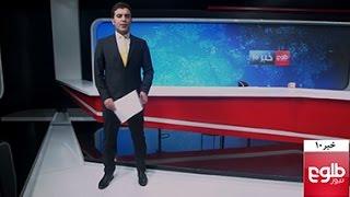 TOLOnews 10pm News 12 September 2016 /طلوع نیوز، خبر ساعت ده، ۲۲ سنبله ۱۳۹۵