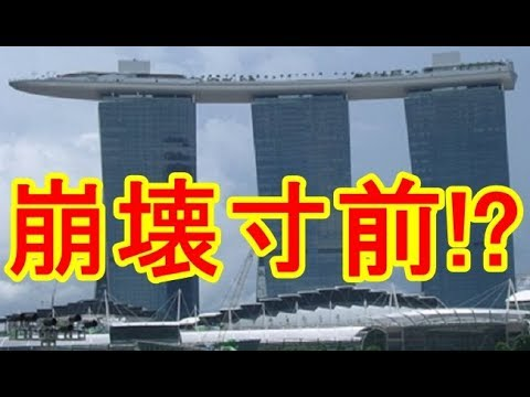 【韓国崩壊】韓国手抜き工事であの「マリーナベイサンズホテル」が近日中に倒壊危機!