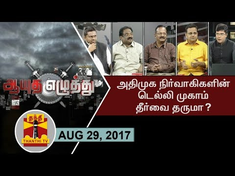 (29/08/2017) Ayutha Ezhuthu | Will AIADMK's Delhi camp give a solution to the crisis..? | Thanthi TV