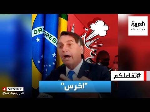 تفاعلكم | -اخرس-.. شاهد الرئيس البرازيلي يفقد أعصابه على صحفي!  - نشر قبل 4 ساعة