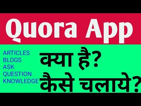 how-to-use-quora-app-in-hindi