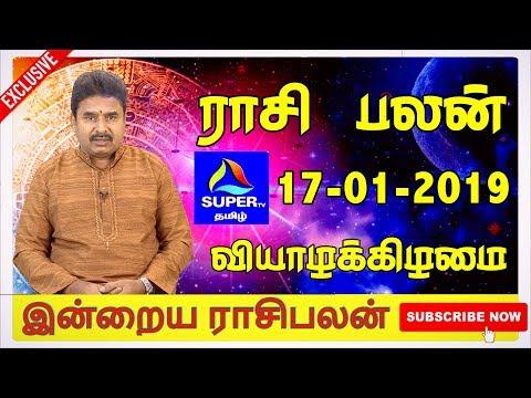 ராசி பலன் 17-01-2019 | Thursday | Rasi Palan | NallNallaNall | Super TV Tamil