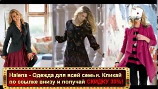 Бонприкс Де Интернет Магазин(Магазин Шведской одежды со СКИДКОЙ 30% - http://tinyurl.com/mewhqhq Магазин товаров из Швеции, ассортимент магазина..., 2014-11-16T13:38:57.000Z)