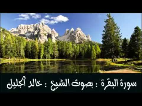 تحميل سورة البقرة خالد الجليل قراءة تقشعر لها الابدان