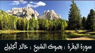 سورة البقرة كاملة للشيخ خالد الجليل جودة عالية