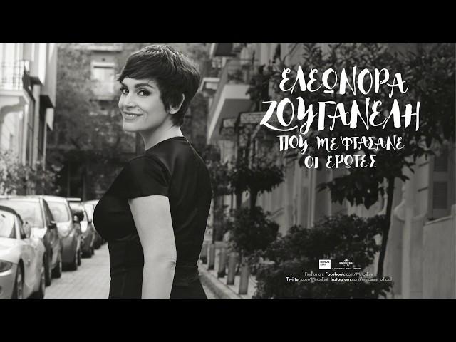 Αγάπη Δεμένη - Ελεωνόρα Ζουγανέλη | Official Lyric Video