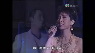 Tương tư trong mưa gió_Steven Ma 马浚伟 & 关菊英 duet 相思風雨中