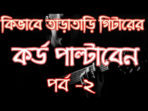 How To Change Guitar Chords Faster Part 2 Bangla Tutorial