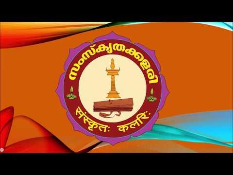Sanskrit Kalari Online Classes   Day 8 Lesson 8