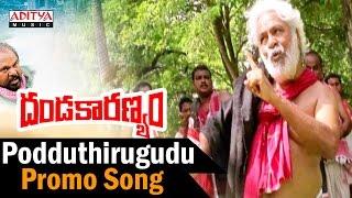 Podduthirugudu Puvva promo song  || Dandakaranyam || R.Narayana Murthy, Gaddar, Lakshmi, Madhavi
