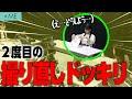 【ドッキリ】バラエティ初心者のアイドルはスタッフのヤラセに従ってしまうのか!? …