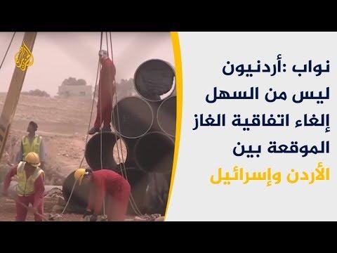 نواب أردنيون: ليس من السهل إلغاء اتفاقية الغاز الإسرائيلي  - نشر قبل 4 ساعة