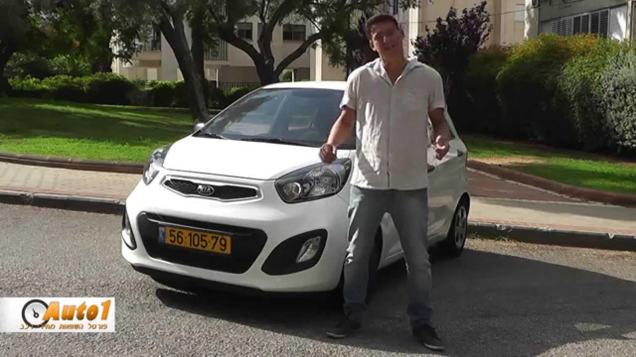 מיוחדים קיה פיקנטו - מבחן דרך - פורטל רכב Auto1 - YouTube UB-49