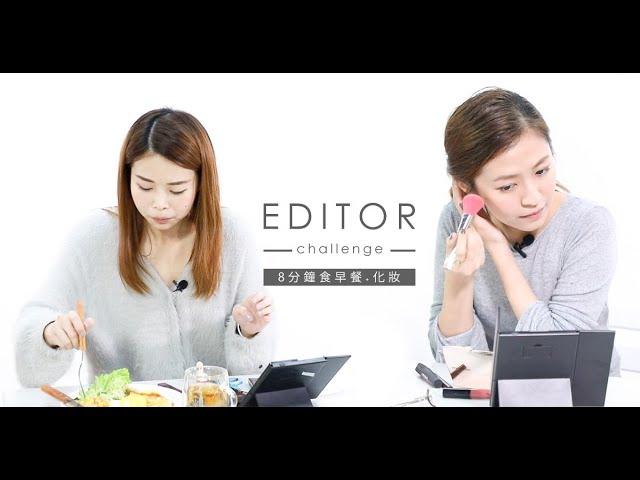 揭開美容編輯的快速化妝術!挑戰8分鐘食早餐+化妝