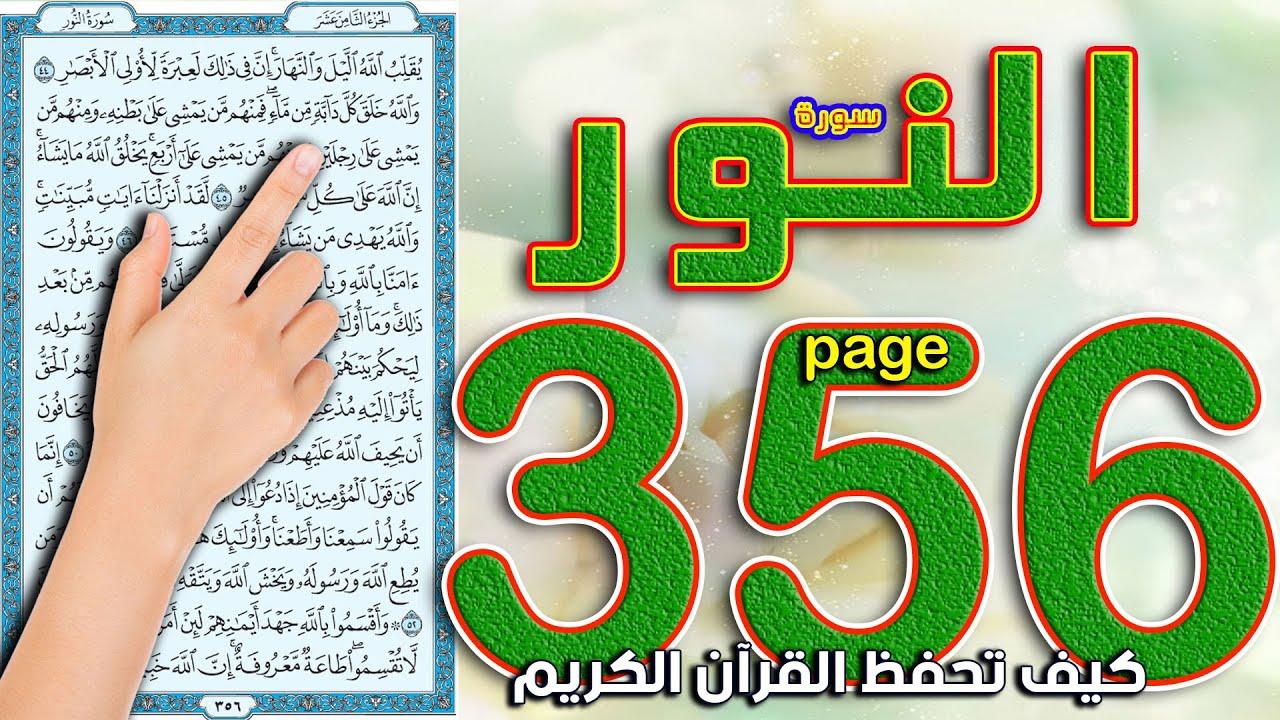 سورة النور صفحة 356 How To Memorize The Holy Quran Easily The Noble Quran Youtube