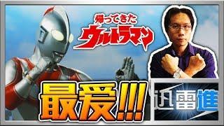 【奥特秀 #3】5個我喜歡傑克奥特曼的原因! | 歸來的奥特曼 | Ultraman Jack | JinRaiXin | 迅雷進