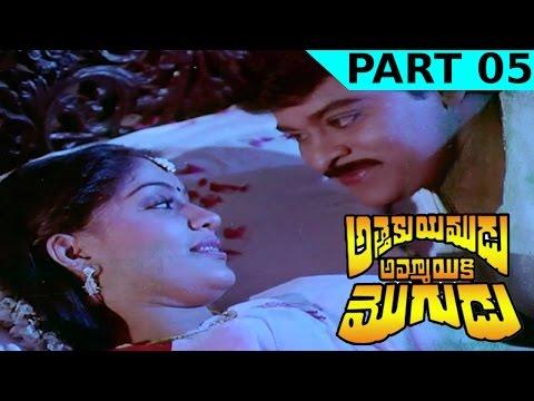 Attaku Yamudu Ammayiki Mogudu Telugu Movie | Part 05 | Chiranjeevi, Vijayashanti