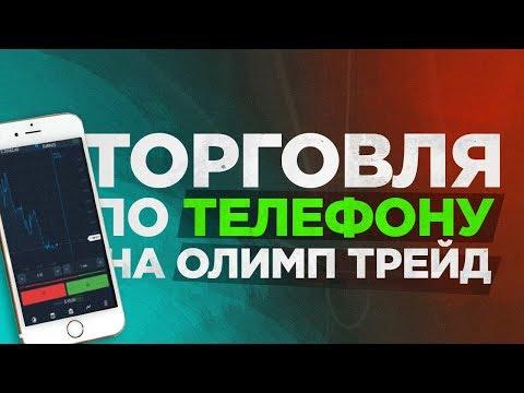 Olymp trade ( олимп трейд ) - торговля по телефону