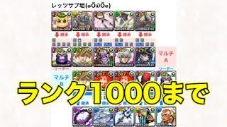 【パズドライブ】ランク1000まで