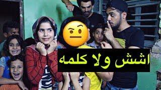 علي شاكر يخمط الجهال من الشوارع | يوميات واحد عراقي