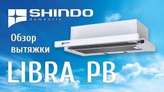 Обзор встраиваемой вытяжки для кухни LIBRA PB от бренда SHINDO