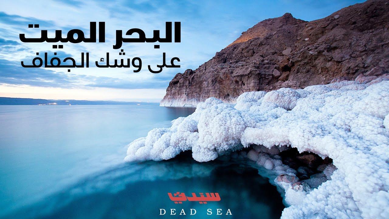 البحر الميت على وشك الجفاف!