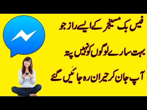 Facebook Messenger awesome tricks You don't know about this 😝