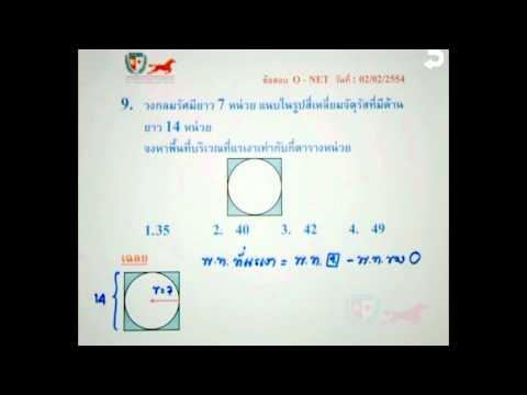 เฉลยข้อสอบคณิตศาสตร์ O-NET ม.3 ตอนที่ 9
