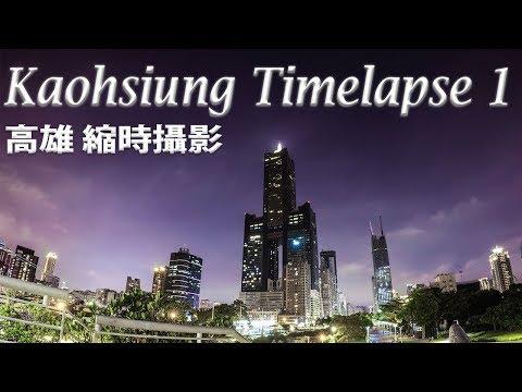 Kaohsiung Time Lapse 1 - 高雄縮時攝影 1