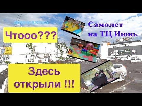 Республика Башкортостан, Самолет АН-24, ТЦ Июнь, Уфа
