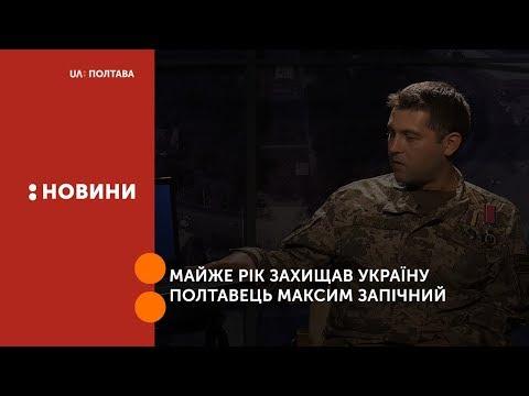 UA: Полтава: Майже рік захищав Україну полтавець Максим Запічний