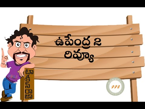 Upendra 2 Telugu Movie Review