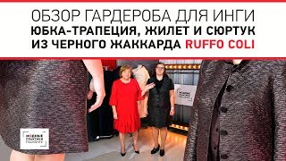 Сюртук из черного жаккарда и стильный комплект из юбки-трапеции и жилета. Обзор гардероба для Инги.