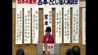 2014年河内長野市会議員選挙 日本共産党・宮本さとし候補の個人演説会で...