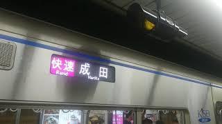 快速成田行き 京成3000形3001