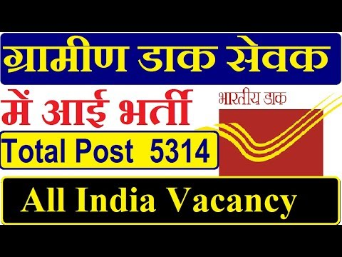 Uttar Pradesh Postal Circle Recruitment 2017!! Gramin Dak Sevaks Recruitment 2017