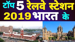 Top 5 Railway Station In India 2019 | Indian Railway | So Hyper