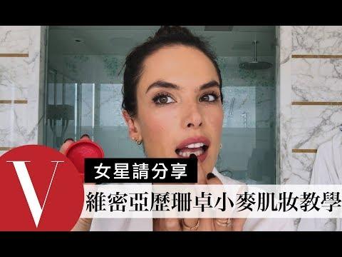 超模Alessandra Ambrosio公開維秘天使身體發亮的秘密武器【午間首播】|大明星化妝間|Vogue Taiwan
