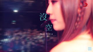小男孩樂團 Men Envy Children《沒空 No Time》Official Music Video